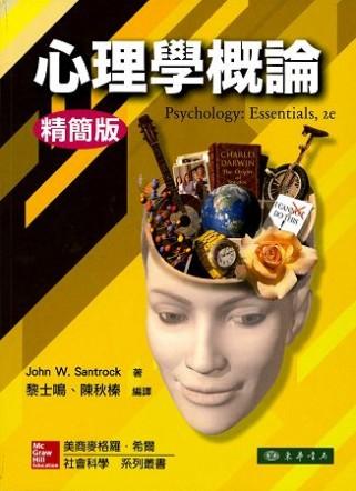 心理學概論:精簡版 中文第一版 2012年