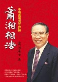 蕭湘相法:手相面相流年詳解