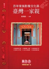 臺灣一家親:百年家族影像文化展