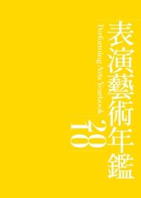 2010年表演藝術年鑑