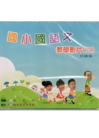 國小國語文教學影片2
