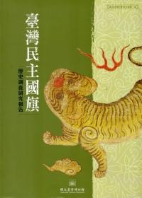 臺灣民主國旗:歷史調查研究報告