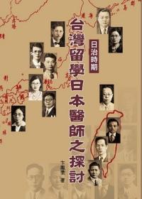 日治時期台灣留學日本醫師之探討