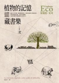 植物的記憶與藏書樂