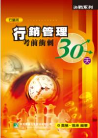 行銷管理考前衝刺30天(研究所)(四版)