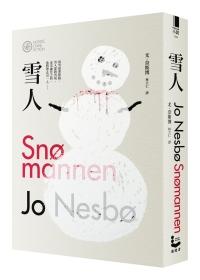 雪人(奈斯博作品集4)