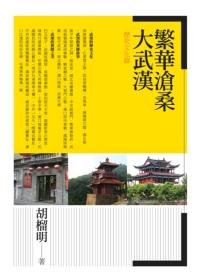 繁華滄桑大武漢:歷史文化篇