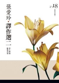 張愛玲譯作選二:老人與海.鹿苑長春
