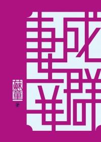 妻妾成群(3版1刷)