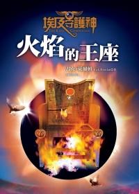 埃及守護神2:火焰的王座