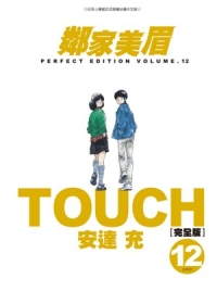 TOUCH鄰家美眉完全版(12...