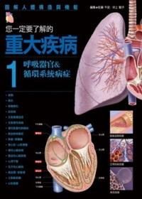 您一定要了解的重大疾病 1 呼吸器官 循環系統病症