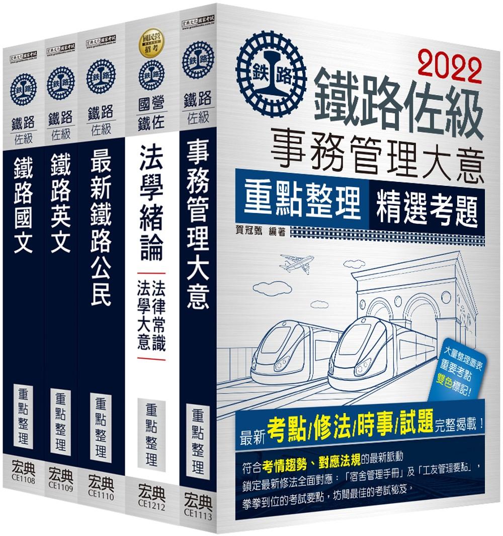 連續七年鐵路銷售冠軍 2019全新改版:鐵路特考:佐級「事務管理」類科套書