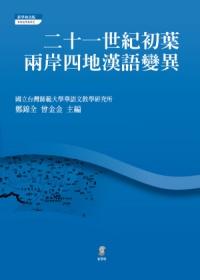 二十一世紀初葉兩岸四地漢語變異