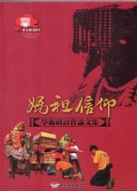 2011年彰化媽祖信仰學術研討會論文集[附光碟]