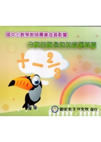 國中小數學教師專業成長影集:分數的概念和加減運算篇(光碟)