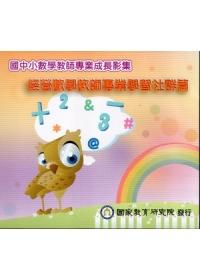 國中小數學教師專業成長影集:經營數學教師專業學習社群篇(光碟)