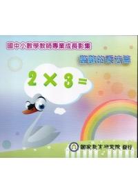 國中小數學教師專業成長影集:整數的乘法篇(光碟)