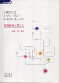 服務體驗工程方法:藍圖工具案例