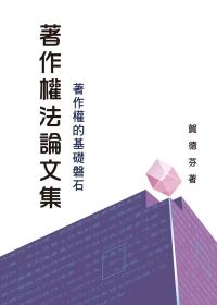 著作權法論文集:著作權的基礎磐石