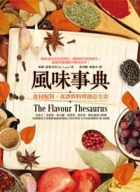 風味事典:食材配對、食譜與料理 全書