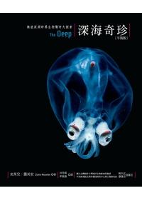 深海奇珍 平裝版