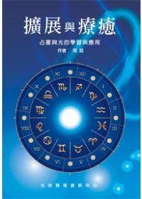 擴展與療癒:占星與光的學習與應用^(POD^)