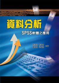 資料分析:SPSS軟體之應用(第一版2012年)