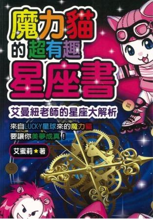 魔力貓的超有趣星座書