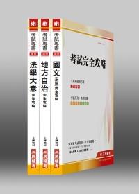 101 年身心障礙【五等一般民政】特考套書(附讀書計畫表)