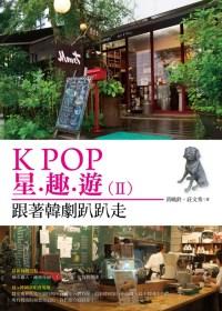 K-POP 星趣遊 II 跟著...