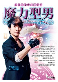 魔力型男:李佳峰的奇幻魔術書(隨書附贈生活魔術教學DVD)
