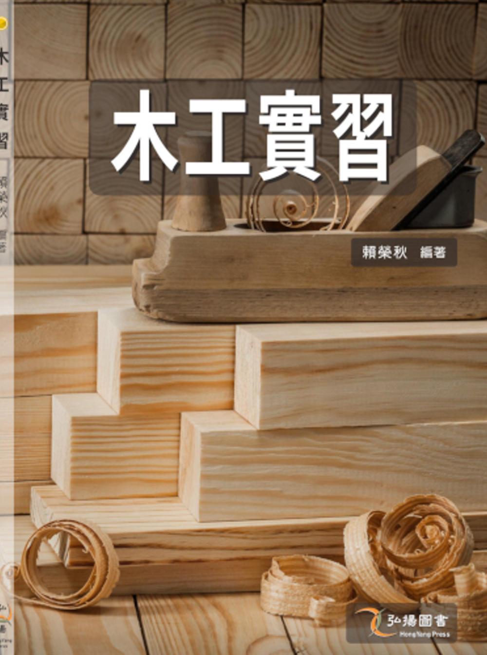 木工實習(二版一刷)