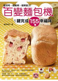 百變麵包機