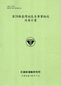 第28期臺灣地區易肇事路段改善計畫 [100淺綠]