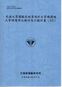 先進大眾運輸系統資訊於主管機關端之管理應用之檢討及示範計畫(2/2) [藍灰]