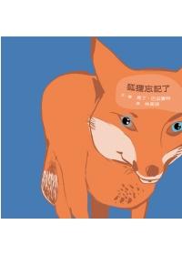 狐狸忘記了