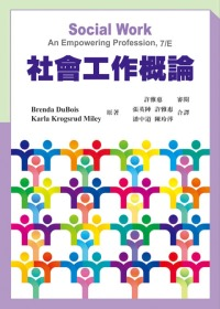 社會工作概論(第一版2012年)