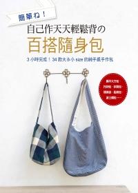 簡單□^! 自己作天天輕鬆背的百搭隨身包:34款大 小size的純手感手作包