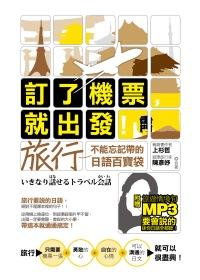 訂了機票,就出發!旅行不能忘記帶的日語百寶袋(附贈旅遊情境句MP3,要會說的迷你旅遊日語全都錄!)