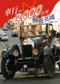 車行3000公里暢遊英國,2012年3月1日發行