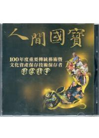 100年度重要傳統藝術暨文化資產保存技術保存者影像精華(光碟)