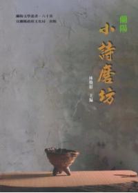 蘭陽小詩磨坊:蘭陽文學叢書六十五