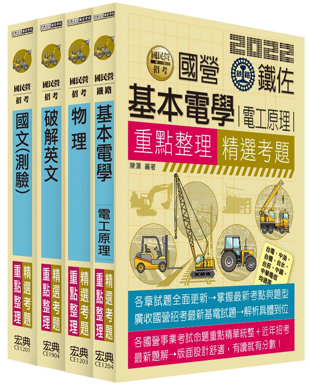 【全新重點+題庫詳解】台電新進僱員甄試:「配電線路維護類」專用套書