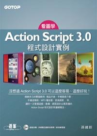 看圖學Action Script 3.0 程式設計實例:一本與眾不同的學習書