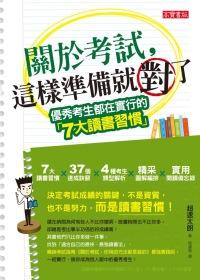關於考試,這樣準備就對了:優秀考生都在實行的7大讀書習慣