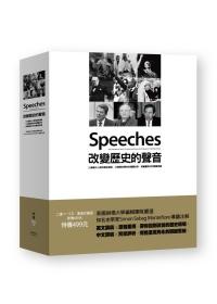 改變歷史的聲音:55場偉大人物的精采演說.55個歷史事件的精闢分析,典藏劃時代的關鍵思維(書盒典藏版:中文一冊+英文一冊+1CD)