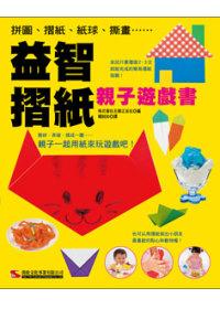 益智摺紙:親子遊戲書