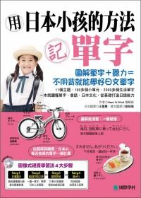 用日本小孩的方法記單字:圖解單字+聽力,不用背就能學好日文單字!!【附日語、中文對照MP3】