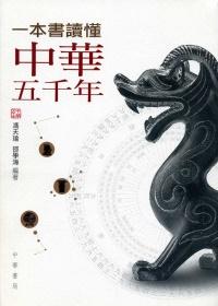 一本書讀懂中華五千年